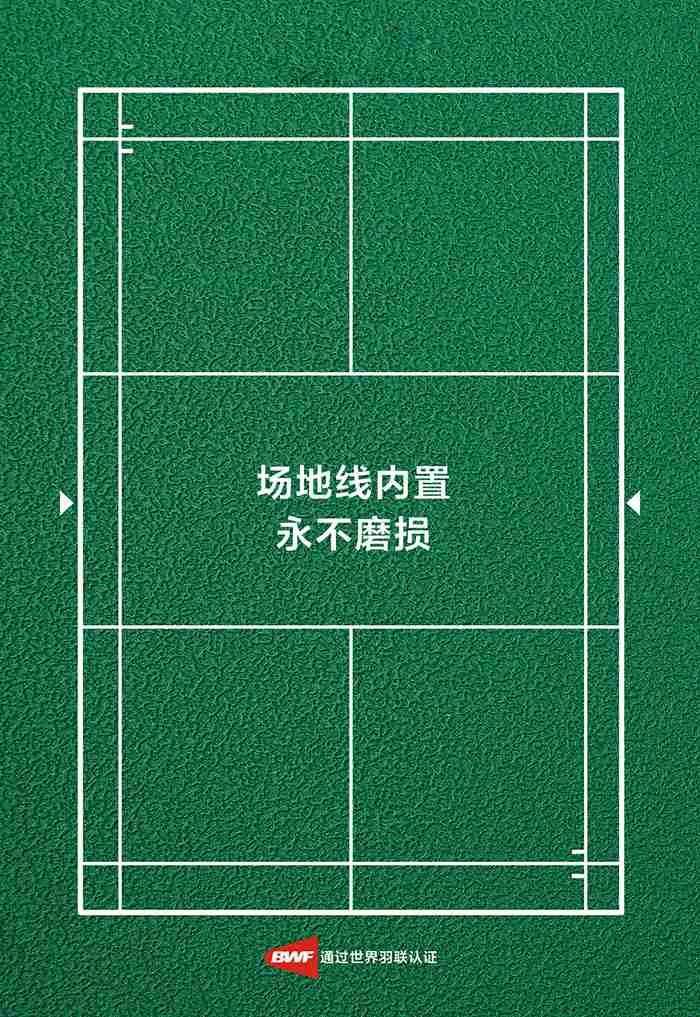 羽毛球运动地板-地胶(内置线)